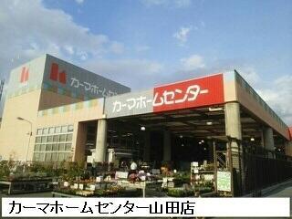 カーマ山田店