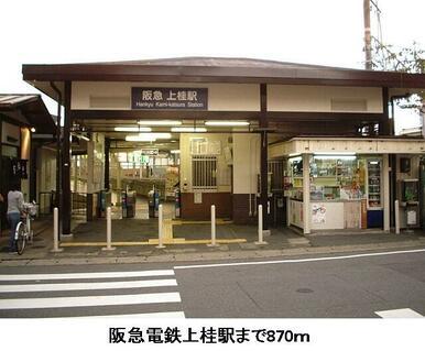 阪急電鉄上桂駅