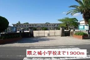 隈之城小学校