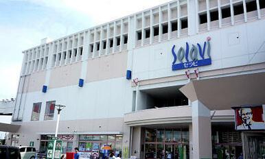 セラビ幸町ショッピングセンター