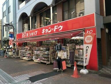 キャンドゥ駒込6丁目店