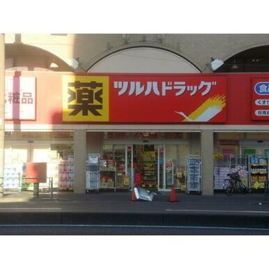 ツルハドラッグ柿の木坂店