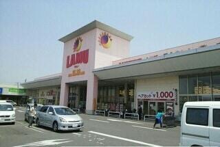 ラ・ムー高松東店さん