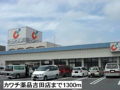 カワチ薬品吉田店