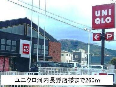 ユニクロ河内長野店様