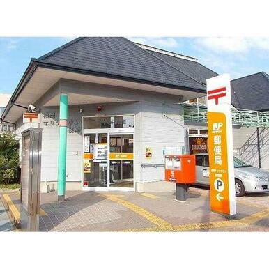 福岡マリナタウン郵便局
