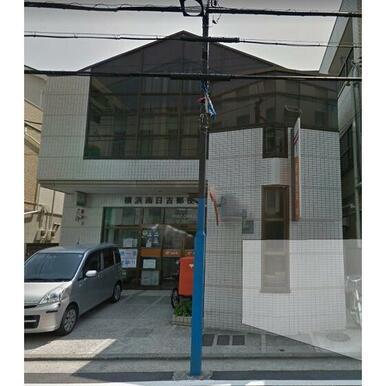 横浜南日吉郵便局