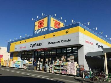 マツモトキヨシ南越谷七左町店