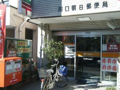川口朝日郵便局