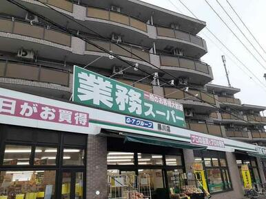 業務スーパー黒川店