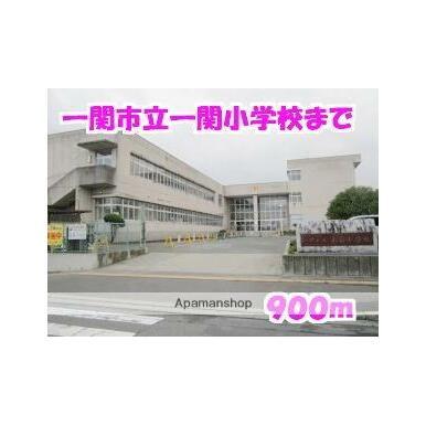 一関小学校