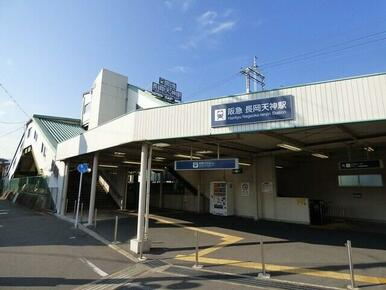 阪急京都線 長岡天神駅