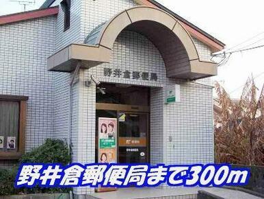 野井倉郵便局