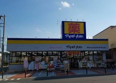 マツモトキヨシ川口前川店