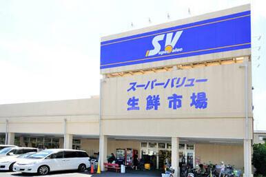 スーパーバリュー川口前川店