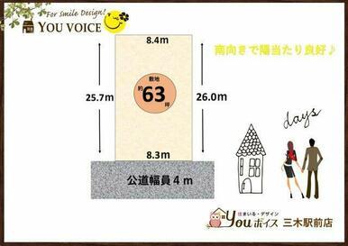 平坦な土地で間口も約8mあるので駐車場も並列2台可能!
