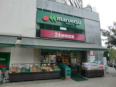 マルエツ目黒店