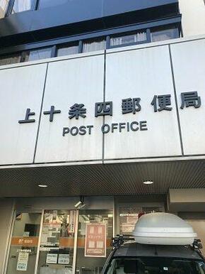 上十条4郵便局