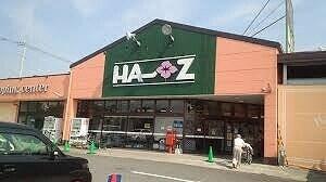 食品館ハーズ