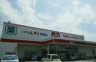 レディ薬局長尾店さん