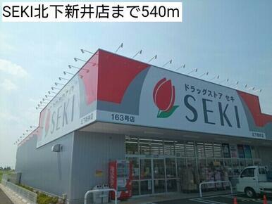 SEKI北下新井店