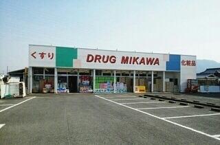 ミカワ薬局さん