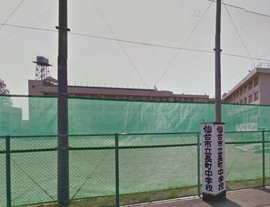 長町中学校まで徒歩16分(1215m)