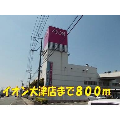 イオン大津店