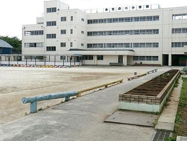 道野辺小学校
