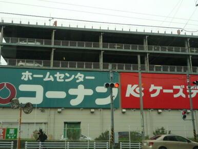 コーナン保土ヶ谷星川店