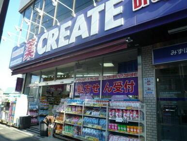 クリエイトS・D 横浜天王町店