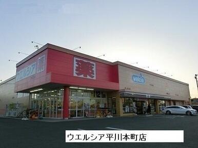 ウエルシア平川本町店