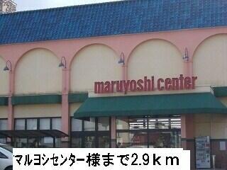マルヨシセンター