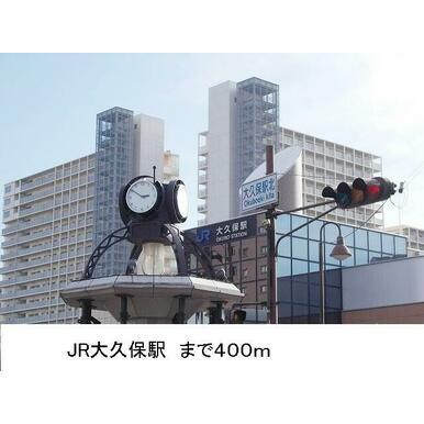 JR大久保駅様
