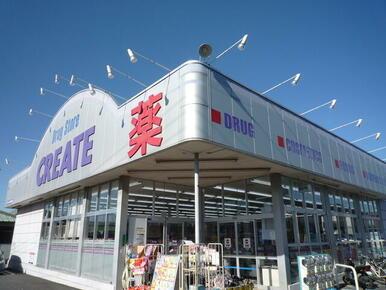 クリエイトSD戸塚原宿店