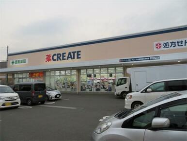 クリエイトSD(エス・ディー) 横浜東久保町店