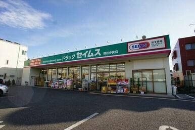 セイムス熊谷中央店