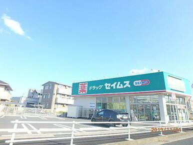 セイムス 戸塚原宿店