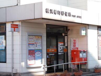 横浜樽町郵便局
