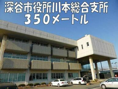 川本総合支所