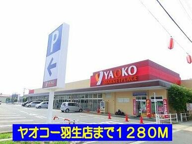 ヤオコー羽生店