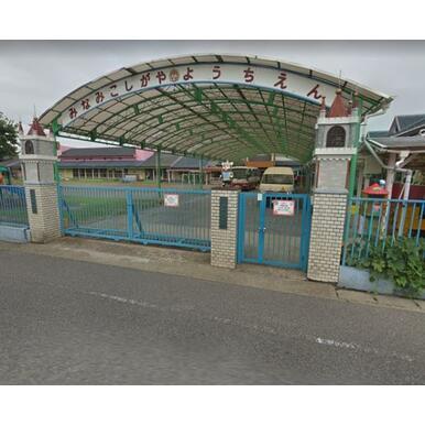 南越谷幼稚園