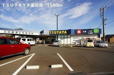 TSUTAYA雀宮店