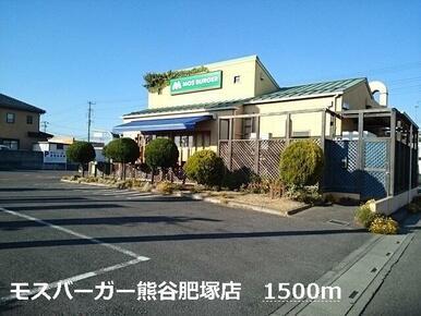 モスバーガー熊谷肥塚店