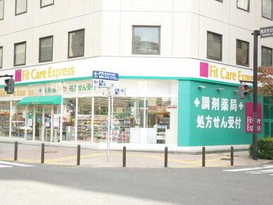 フィットケアエクスプレス DSM新横浜店