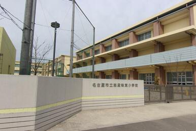 名古屋市立志段味東小学校