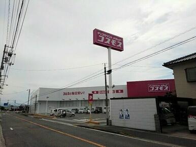 コスモス飯山店