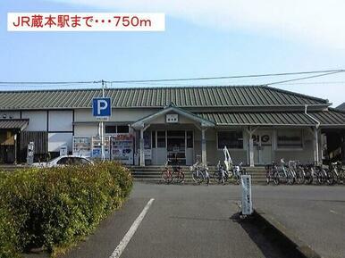 JR蔵本駅