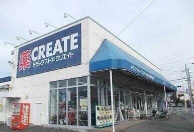 クリエイト開成町店