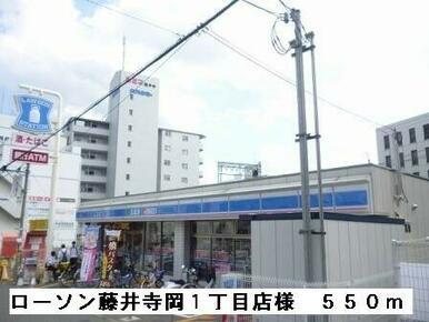 ローソン藤井寺岡1丁目店様